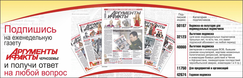 Подписка на газеты и журналы на 2017 год почта россии каталог - 9dd0